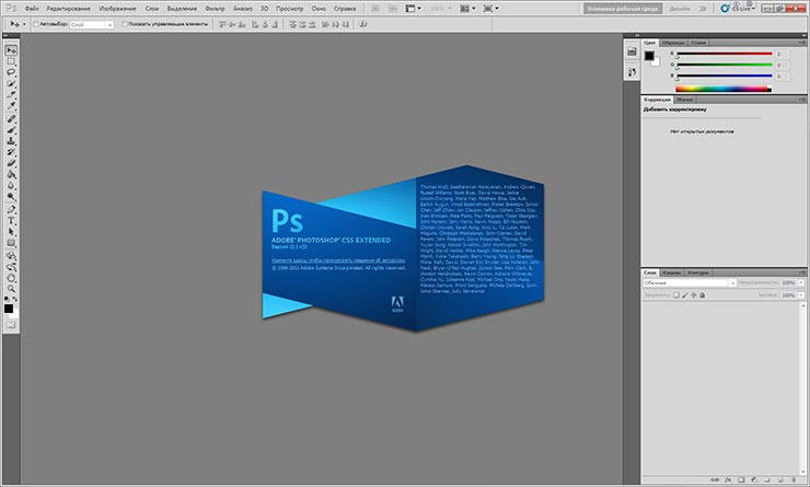 1308601443_adobe-photoshop-cs5.1-extended-russian-5